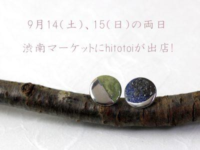 9月の渋南マーケットに出店します。