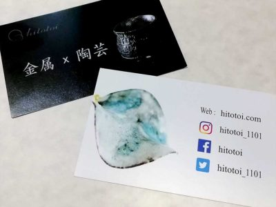 hitotoi(ひととい)ブランドカード完成!