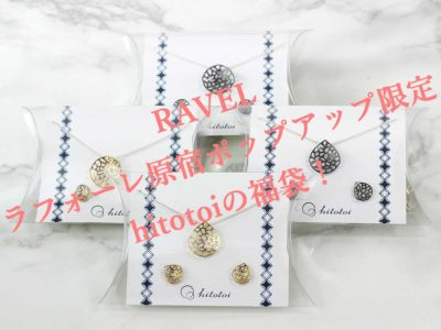 hitotoi x RAVELラフォーレ原宿ポップアップ!2