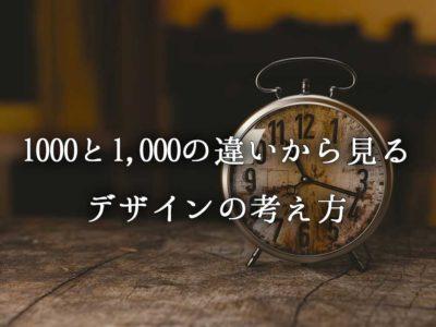 enha 1000人の応援はなぜ1,000じゃない?