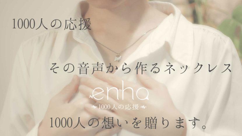 1000人の声で作るネックレス enha 1000人の応援